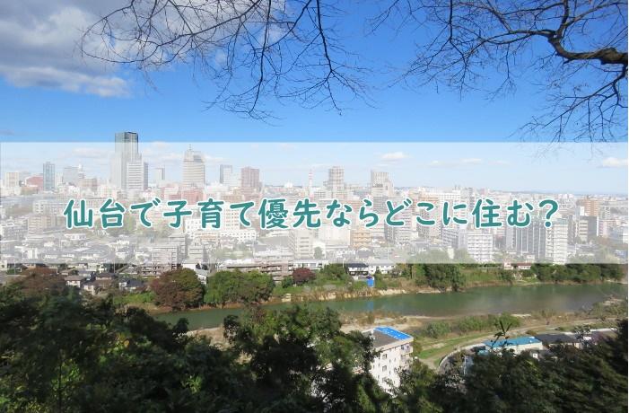 愛宕神社から仙台の風景