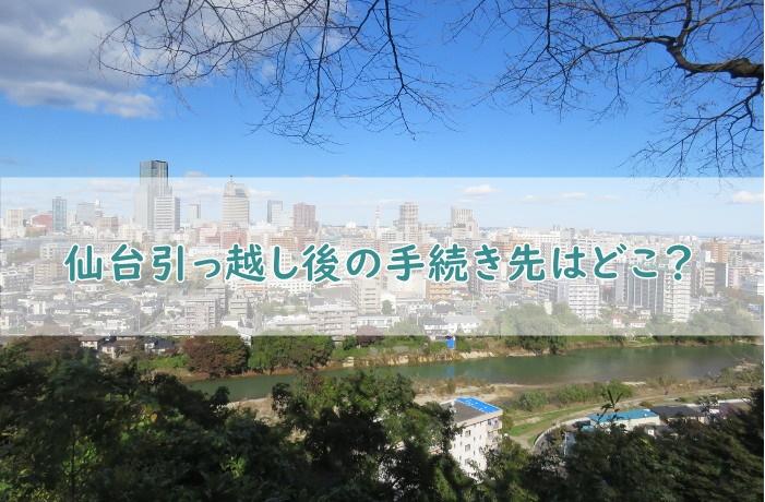 仙台引っ越し後の手続き先はどこ?