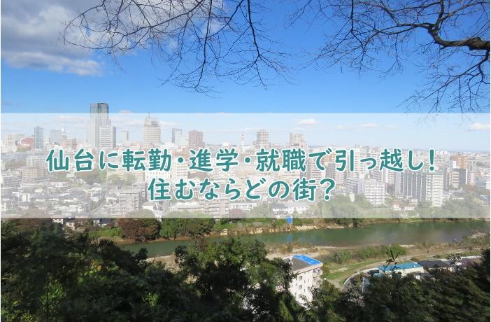仙台に転勤・進学・就職!住むならどの街?