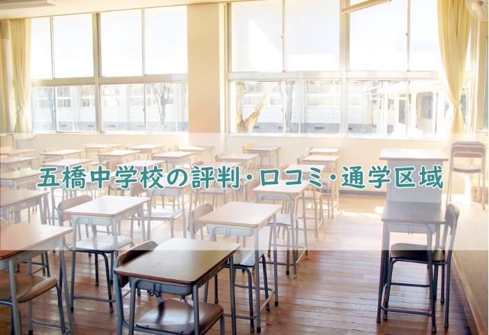 五橋中学校の評判・口コミ、通学区域