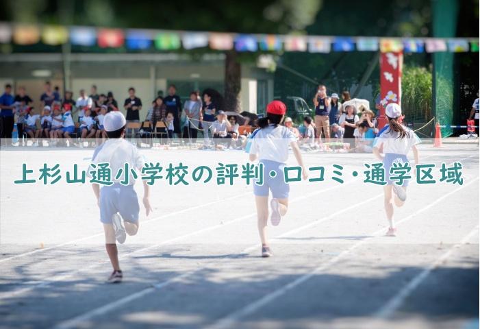 上杉山通小学校の評判・口コミ、通学区域