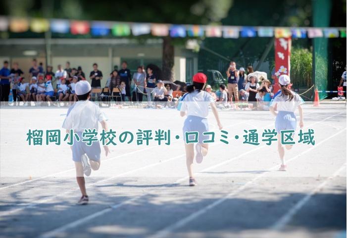 榴岡小学校の評判・口コミ、通学区域