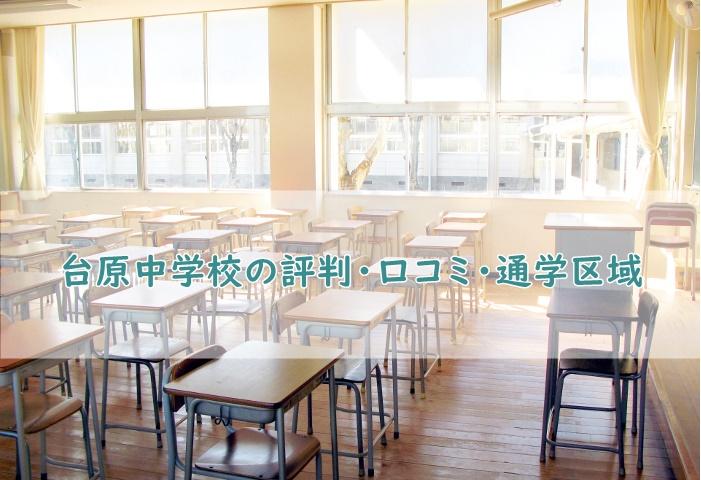 台原中学校の評判・口コミ、通学区域