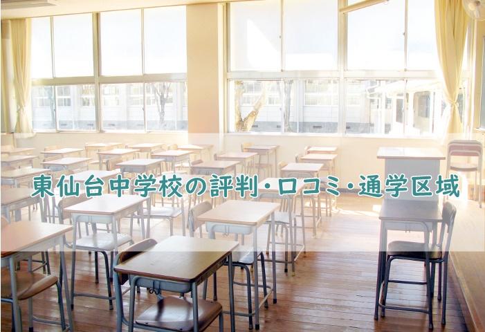 東仙台中学校の評判・口コミ、通学区域