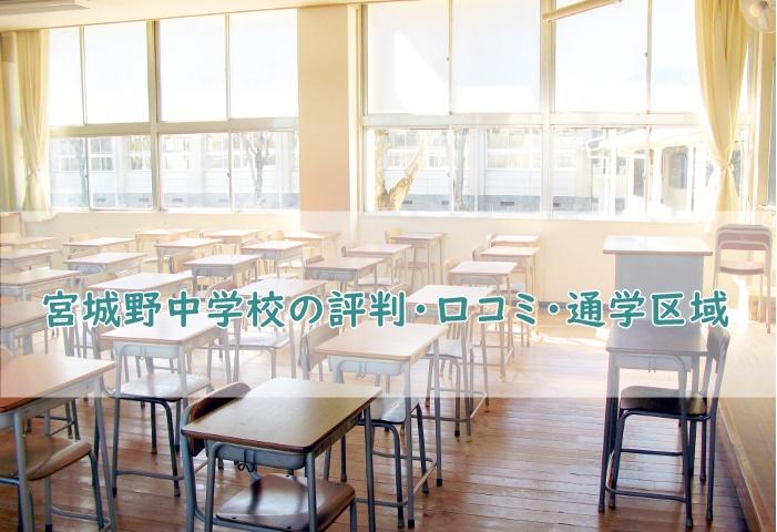 宮城野中学校の評判・口コミ、通学区域