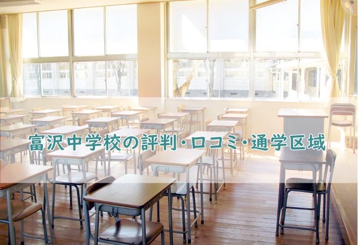 富沢中学校の評判・口コミ、通学区域