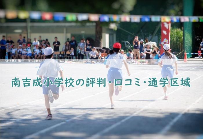 南吉成小学校の評判・口コミ、通学区域