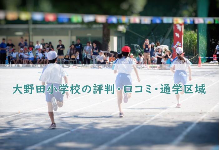 大野田小学校の評判・口コミ、通学区域