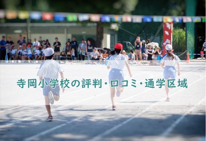 寺岡小学校の評判・口コミ、通学区域