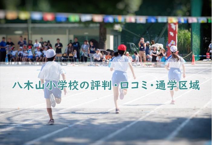 八木山小学校の評判・口コミ、通学区域