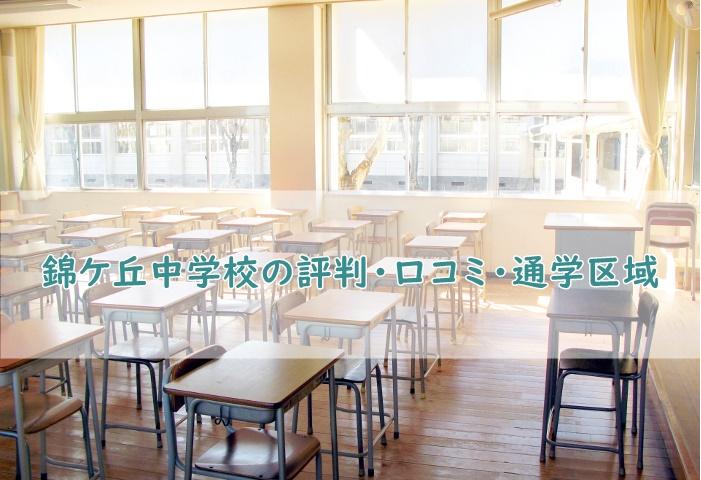 錦ケ丘中学校の評判・口コミ、通学区域