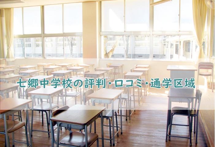 七郷中学校の評判・口コミ、通学区域