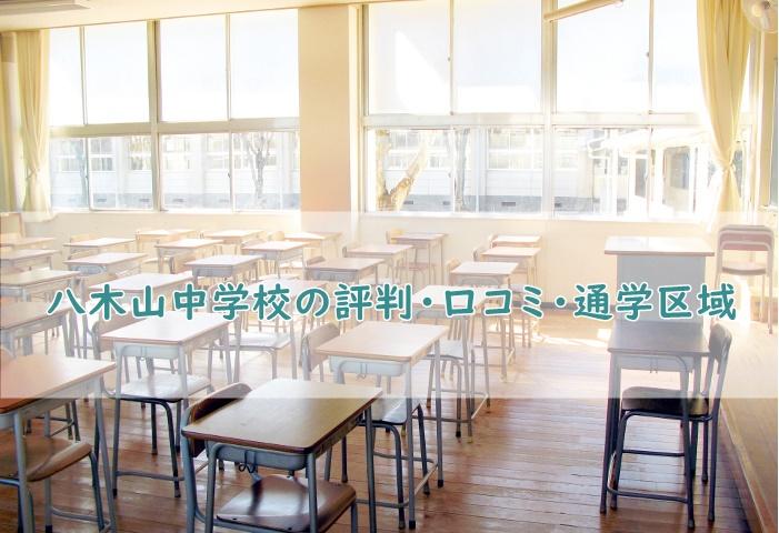八木山中学校の評判・口コミ、通学区域