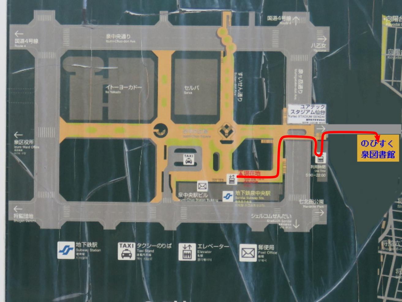 泉中央駅からのびすく泉中央への行き方(徒歩)