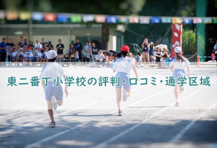 東二番丁小学校の評判・口コミ、通学区域